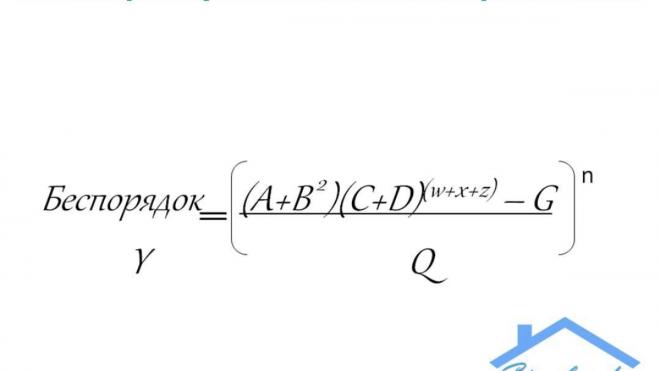 Формула беспорядка