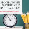 _Персональный организатор пространства_ (2)