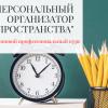 _Персональный организатор пространства_ (3)